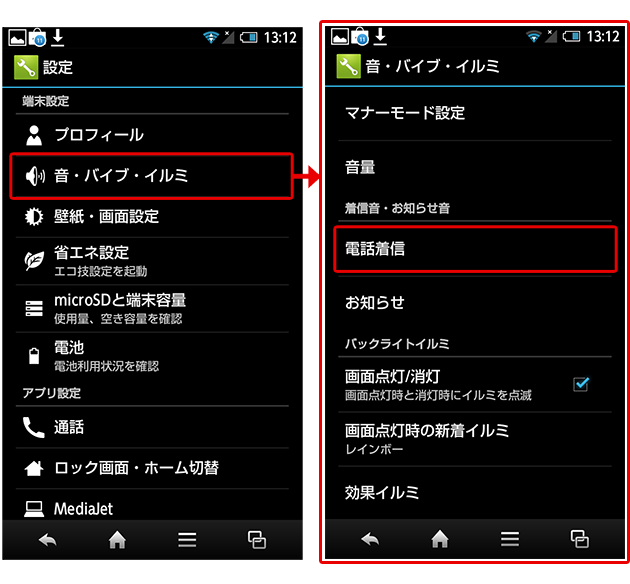 android 着メロ ダウンロード